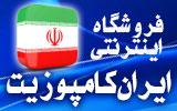 فروشگاه ایران کامپوزیت
